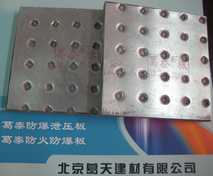 北京葛泰轻质防火防爆墙北京现货特价供应
