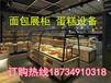 专业定制面包展柜蛋糕设备制冷设备烘焙设备等质优价廉