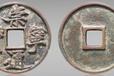 陜西,山西地區哪里可以免費鑒定交易古錢幣