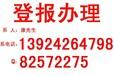 深圳晚报拍卖转让公告登报电话
