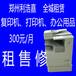 郑州复印机租赁——打印机、办公设备出租