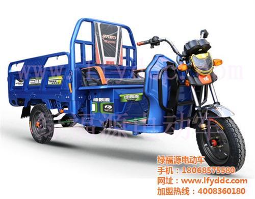 三轮电动车价位三轮电动车绿福源电动车加盟