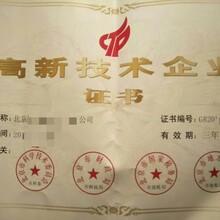 转让北京国高新企业带软著权