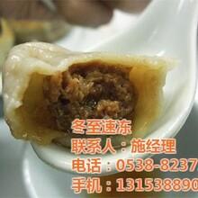 速冻水饺冬至速冻图代理速冻水饺图片
