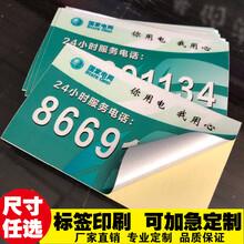 户外耐晒反光膜标签印刷国家电网贴纸电力反光贴