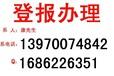 井冈山日报办理登报公告电话