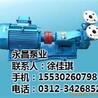 旋涡泵,永昌泵业,25w70旋涡泵