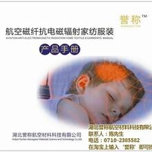 防辐射服可曝晒防辐射服防辐射服图片