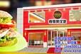 肯得莱炸鸡汉堡加盟东昌府区汉堡店连锁加盟汉堡店连锁加盟