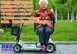 北京和美德在线咨询折叠代步车