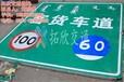 道路标志牌价格锦州道路标志牌拓欣交通在线咨询