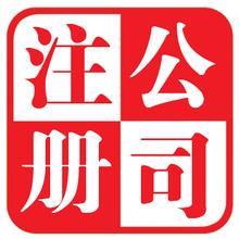 上海诚信注册公司工商代办财税咨询代理记账