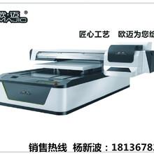 丹阳欧迈OMAJICUV复合材料包装盒打印机/超市购物袋UV打印机/环保袋彩色数码印刷机
