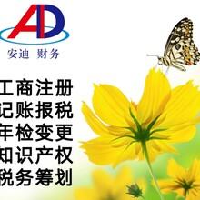 安迪财务代申请一般纳税人注册内资公司深圳公司中山公司香港公司