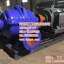 KQSN300N4612离心泵抽水泵双吸双蜗壳离心泵