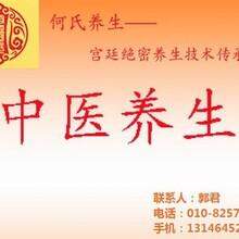 西城区中医养生,何氏养生,北京中医养生加盟