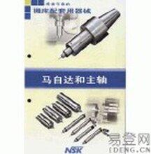 日本NSK气钻马达轴承