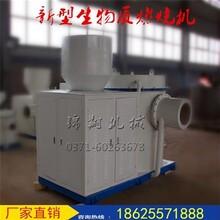 取暖设备生物质燃烧机生物质燃烧机厂家直销图片