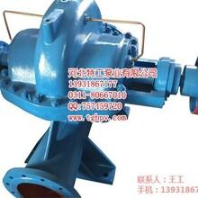 卧式单级双吸离心泵KQSN300N27251甘肃蜗壳泵
