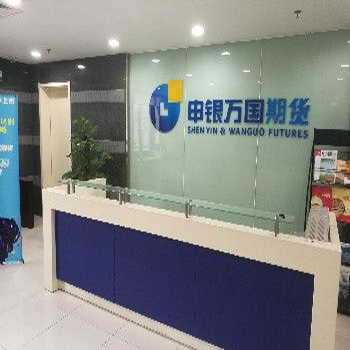 申银万国期货有限公司南京营业部