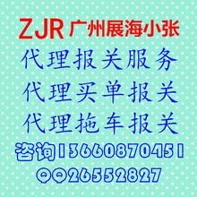 广州拖车黄埔单证报关木材进口清关公司展海拖车小张