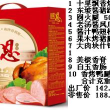 团购喜旺肉食礼盒、得利斯、波尼亚、维尔康肉食礼盒