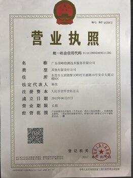 广东顶峰检测技术服务有限公司