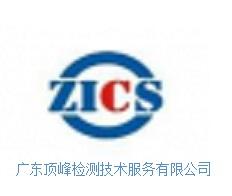 广东顶峰检测技术有限公司