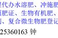微生物菌剂肥证办理GB20287—2006