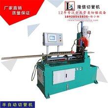小型钢管切割机_台州钢管切割机_隆信机械