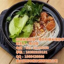 正宗砂锅米线培训喜味餐饮正宗砂锅米线培训费用