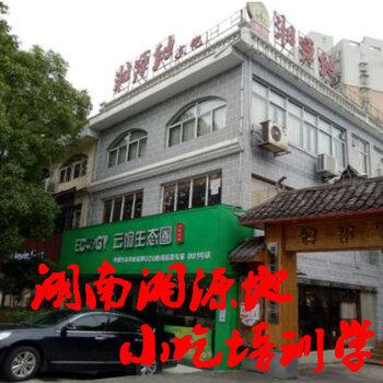 上海汉禾餐饮企业管理有限公司