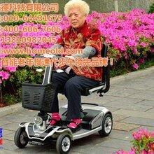 北京和美德在线咨询老人电动代步车老人电动代步车品牌