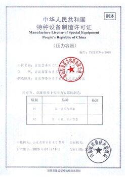 青岛信泰压力容器有限公司