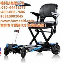 北京和美德图_轻便老人代步车_老人代步车