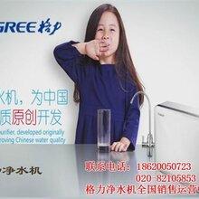 格力净水器_格力净水机_格力净水器供应商