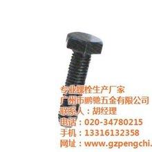 哪家双头螺栓质量好图双头螺栓生产厂家佛山双头螺栓
