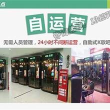 广州玩客在线咨询迷你KTV房玻璃房迷你KTV房