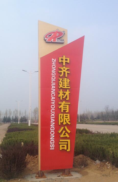 泰安中齐土工集团公司