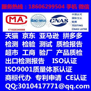 苏州质环认证检测有限公司