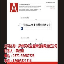 包装设计_买点企业策划_许昌包装设计