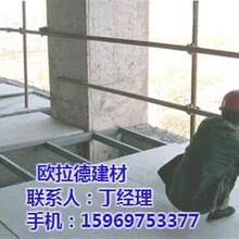 欧拉德建材图,跃层轻质高强水泥楼板,临沂轻质高强水泥楼板