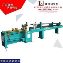 不锈钢管切割机床_金华钢管切割机_隆信机械