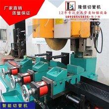 隆信机械图_厚壁钢管切割机_杭州钢管切割机