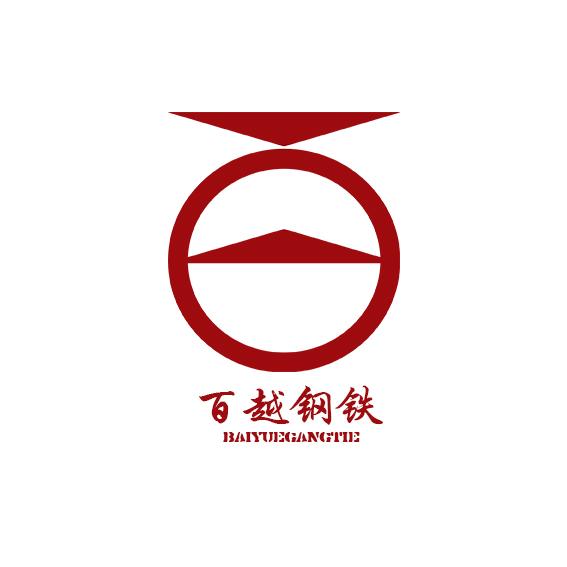湖南百越钢铁贸易有限公司