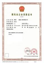 转让深圳城市及道路照明专业承包一级资质!