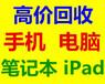 苏州上门回收各种品牌手机苹果手机苹果笔记本电脑一体机平板电脑回收