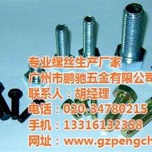 哪家不锈钢螺丝好图不锈钢螺丝生产厂家珠海不锈钢螺丝