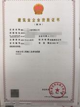 转让!深圳市政公用工程施工总承包贰级资质