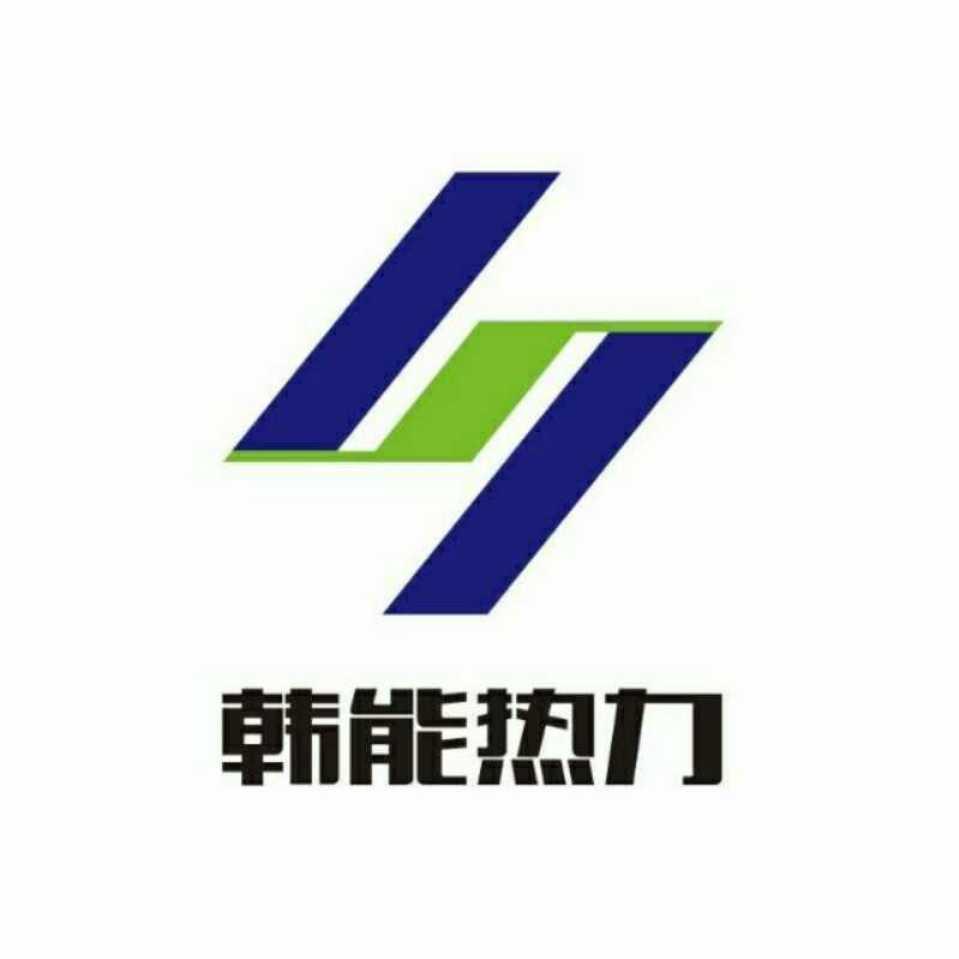河南韩能热力设备有限公司